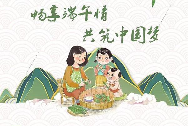 郑州恒星2019端午节放假通知